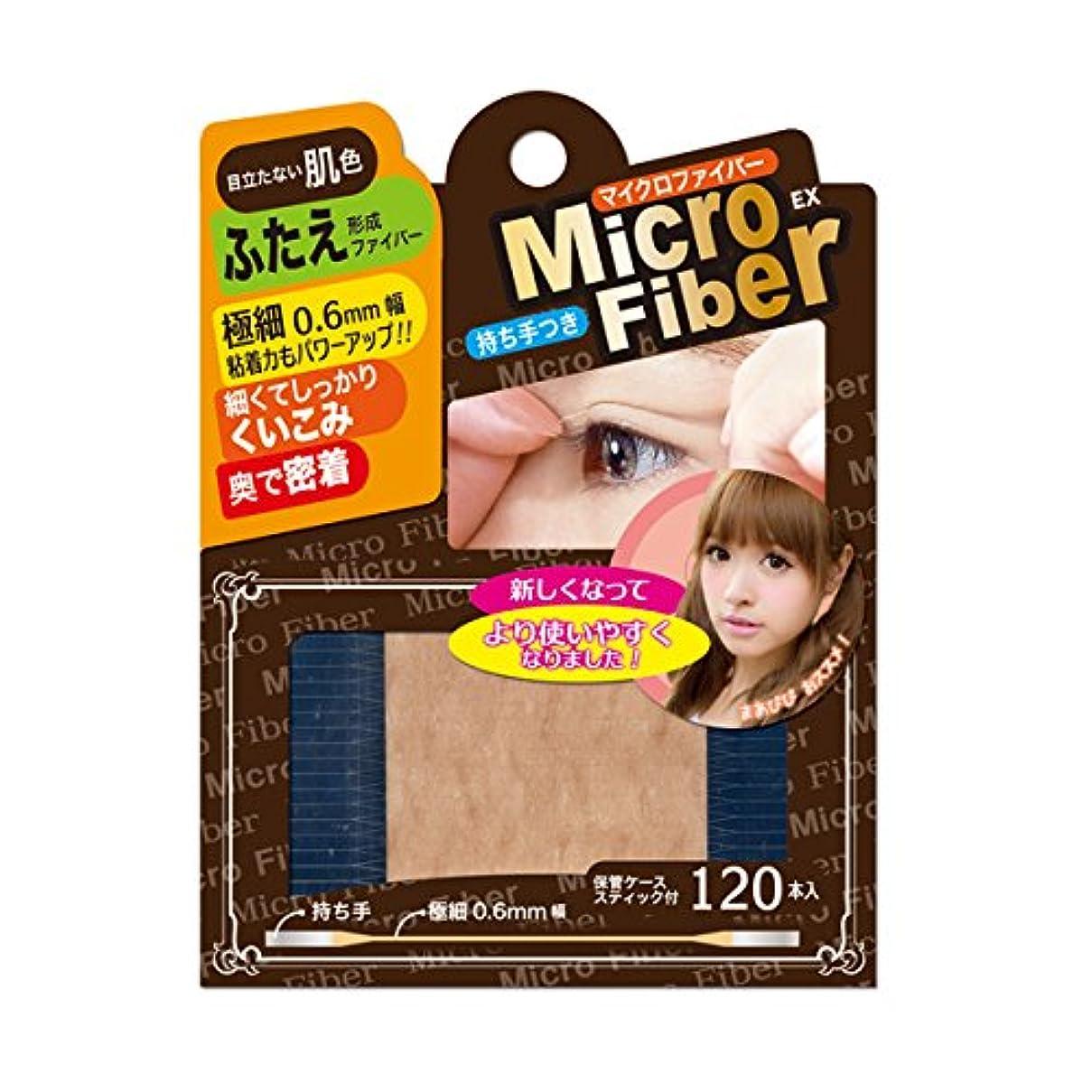 フラスコ計画的くBNマイクロファイバーEX NMC-02 120本