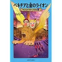 マジック・ツリーハウス 第19巻ベネチアと金のライオン (マジック・ツリーハウス 19)