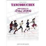 たんこぶちん バンドスコア/TANCOBUCHIN