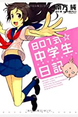 801式☆中学生日記 ~となりのひなちゃん~ (Next comics) コミック