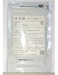 健美齢AG-17香酢カプセル