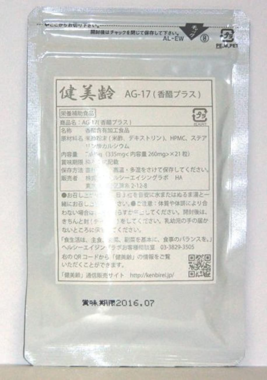 豊富上に築きます軽蔑する健美齢AG-17香酢カプセル