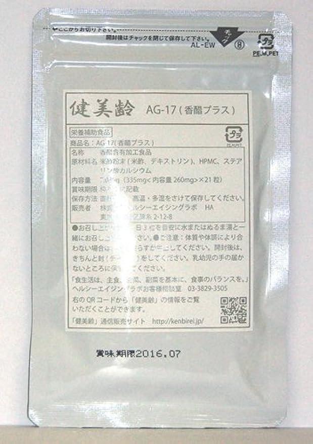マニュアルピンポイントプラスチック健美齢AG-17香酢カプセル