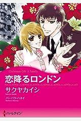 恋するクリスマス セット (ハーレクインコミックス) Kindle版
