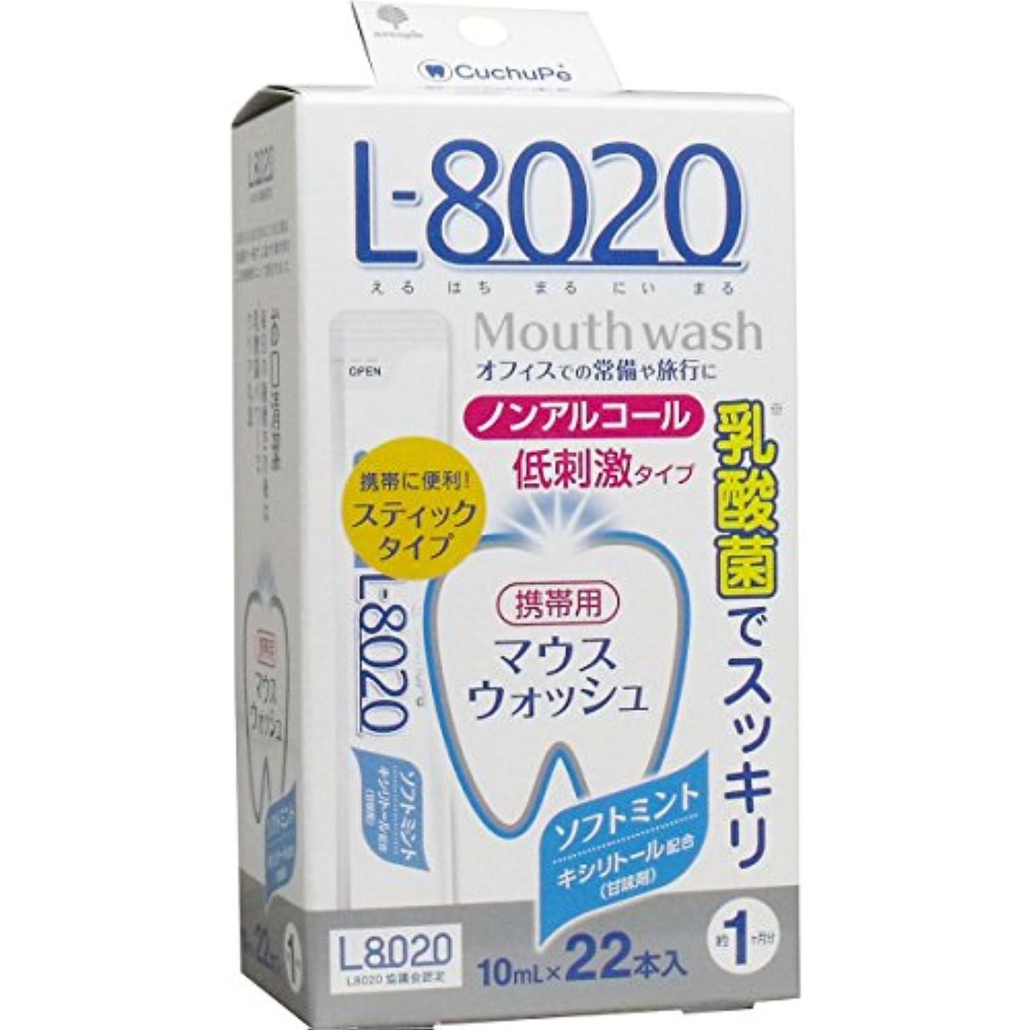 またね報復する特にクチュッペ L-8020 マウスウォッシュ ソフトミント スティックタイプ 22本入