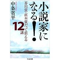 小説家になる! ――芥川賞・直木賞だって狙える12講 (ちくま文庫)