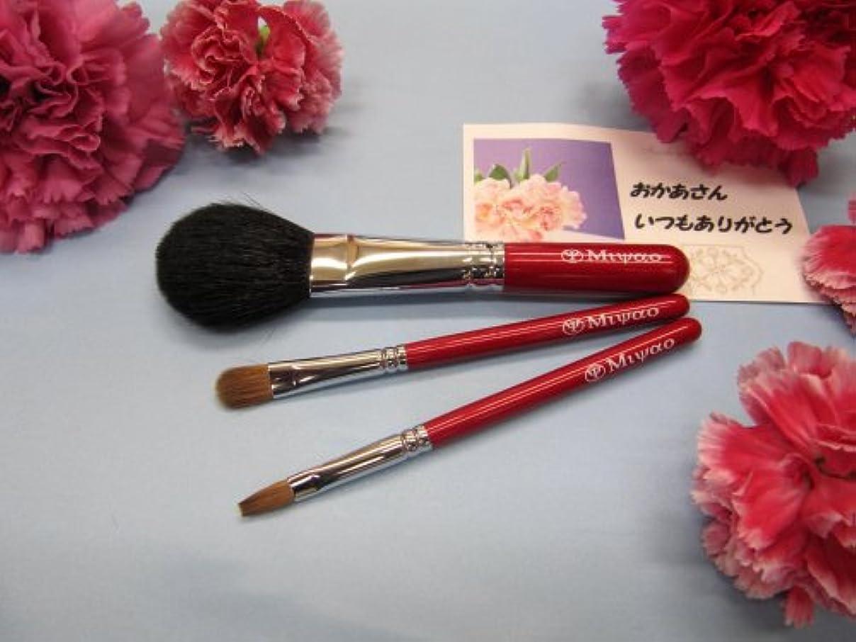 定刻中世の休憩メイクブラシ 3点セット 携帯用 熊野化粧筆 *プレゼント用包装*(5)