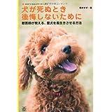 犬が死ぬとき後悔しないために (TWJ Books)