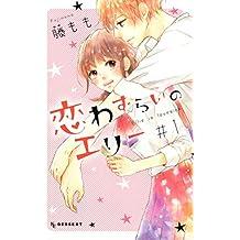 恋わずらいのエリー(1) (デザートコミックス)