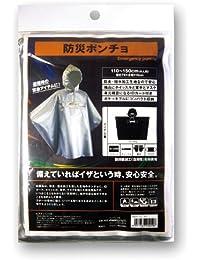 【ジュニアサイズ】防災ポンチョ(120?150cm)防炎撥水素材 簡易防災アイテム付き 防火マント
