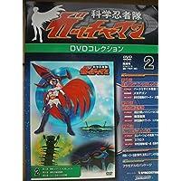 科学忍者隊ガッチャマン DVDコレクション 2