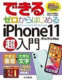 できるゼロからはじめるiPhone 11/Pro/Pro Max超入門 (できる超入門)