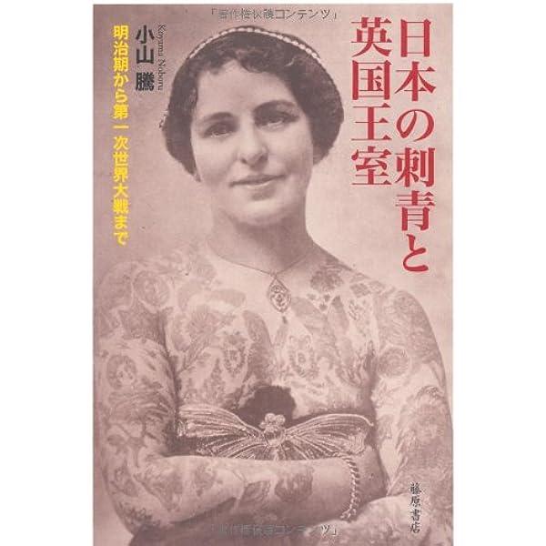 刺青 アイヌ 世界ではなぜいま伝統的タトゥーが復興しようとしているのか──台湾、琉球、アイヌの文身をめぐって|大島托×山本芳美