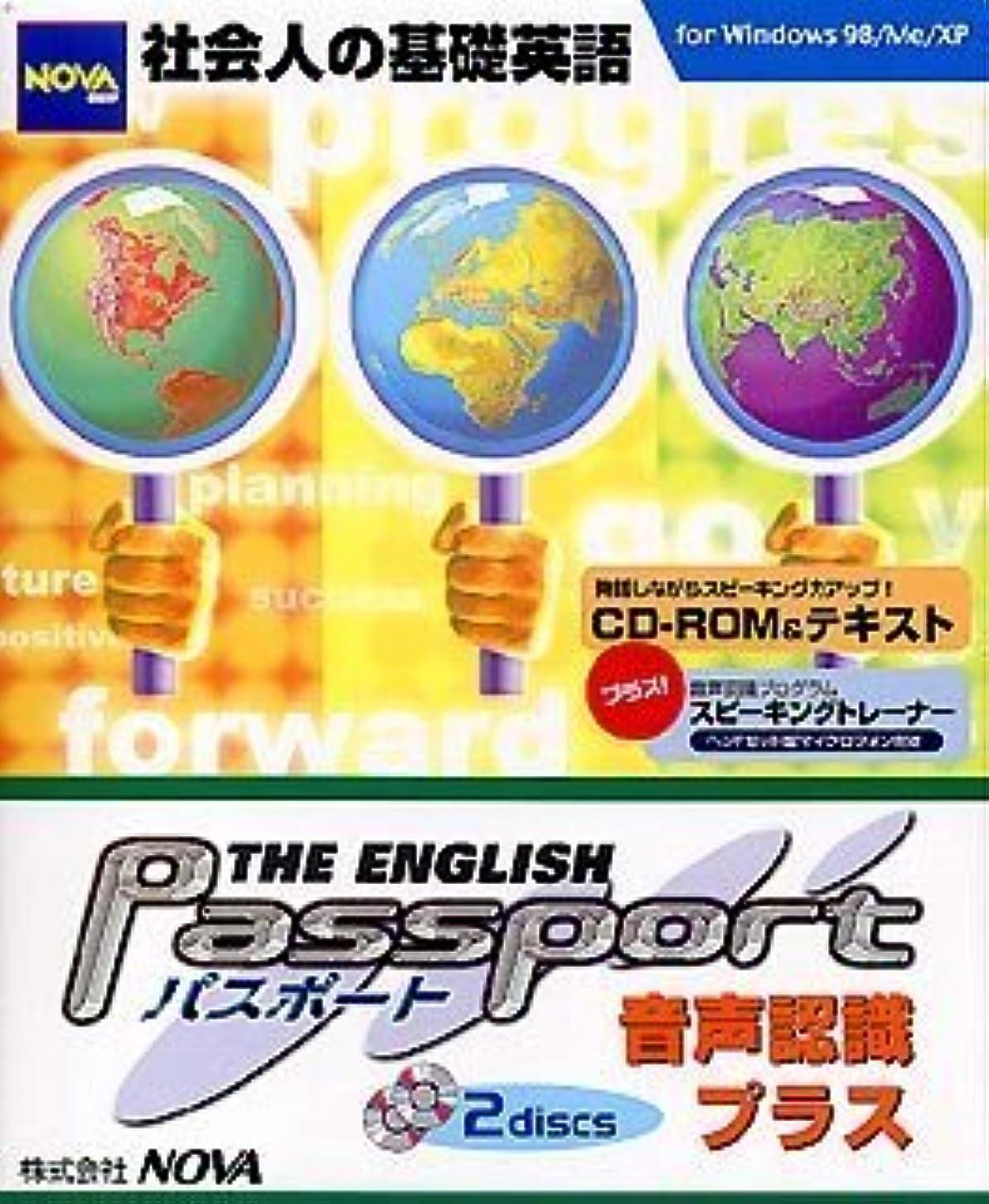 ひねり気がついてヒステリックThe English パスポート 音声認識プラス