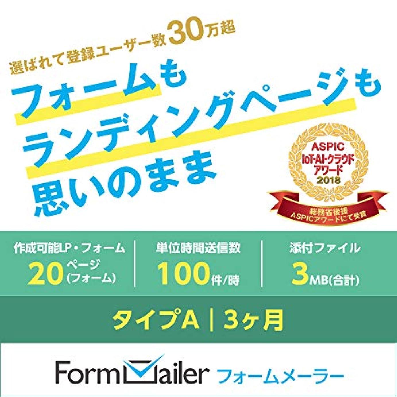 プレビューホイップ腹痛フォームメーラー Business タイプA【LP(フォーム)作成数:20ページ(個)/月】3ヶ月|オンラインコード版