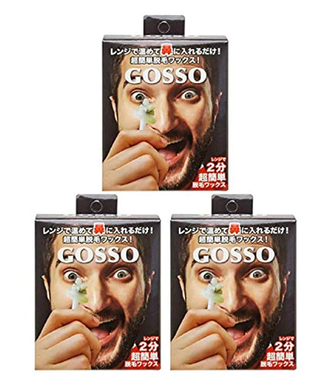 GOSSO ゴッソ (ブラジリアンワックス鼻毛脱毛セット) (セット, 3個)