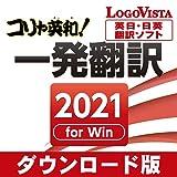 コリャ英和! 一発翻訳 2021 for Win  ダウンロード版