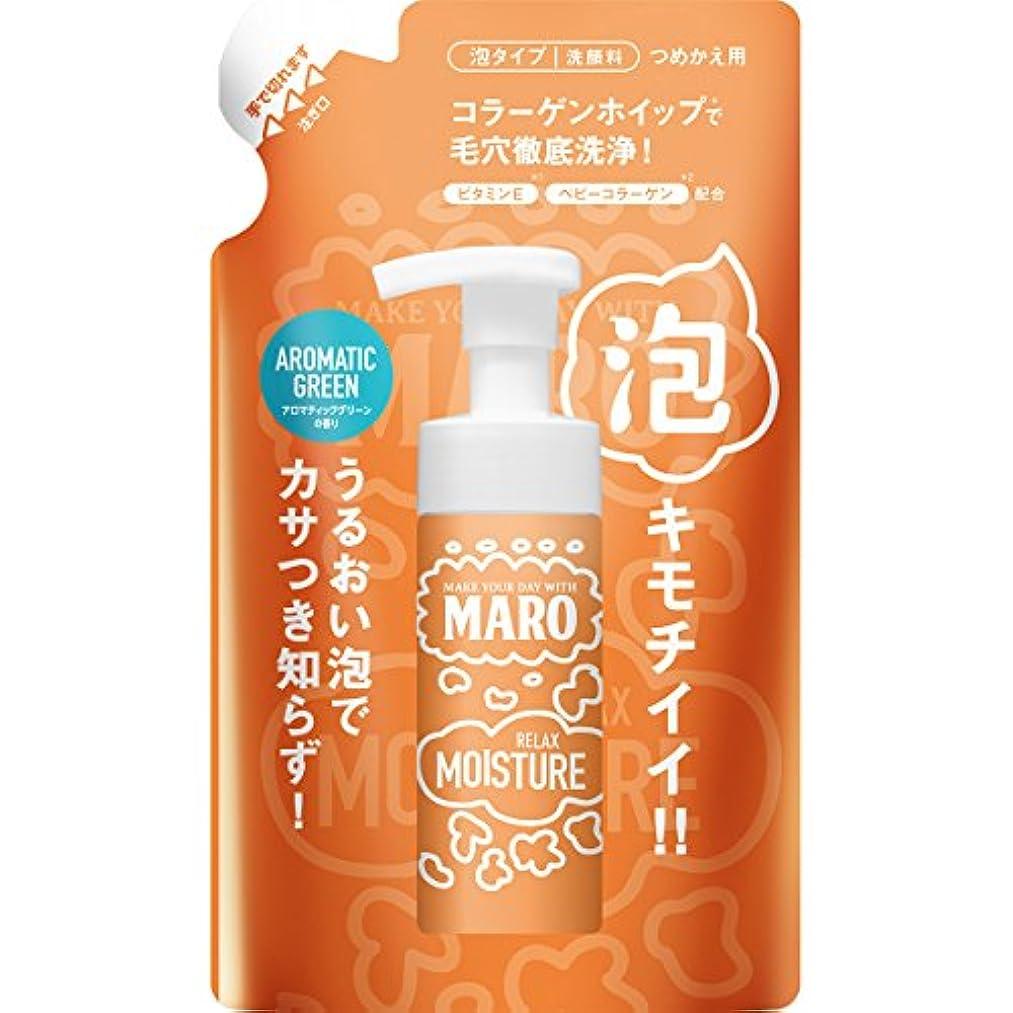 鎮静剤ダイジェスト伴うMARO グルーヴィー 泡洗顔 詰め替え リラックスモイスチャー 130ml