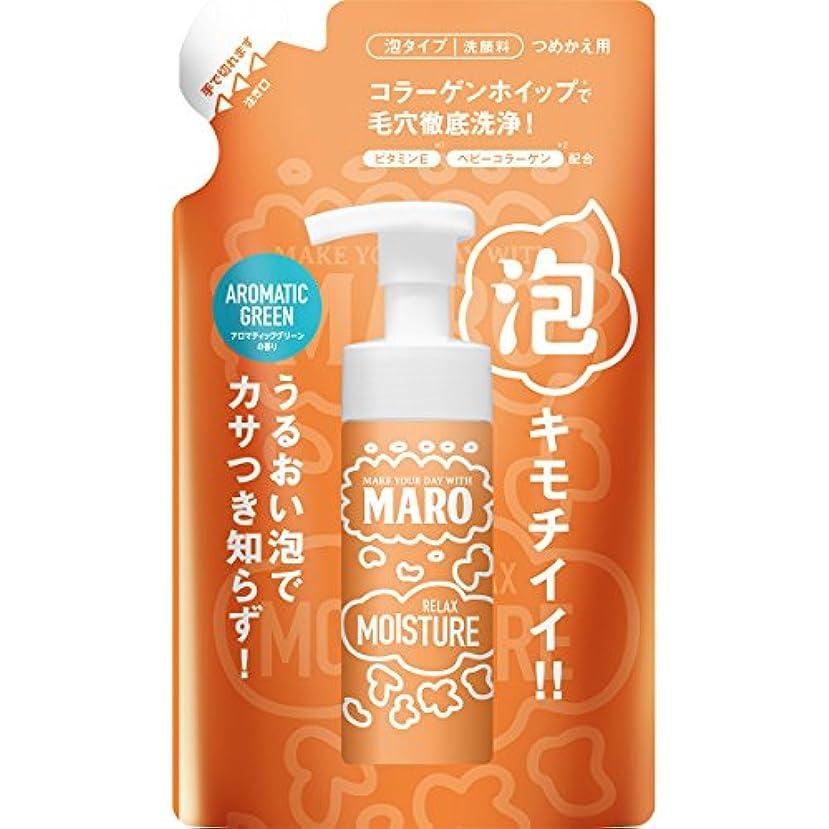 印をつける玉ねぎ医薬MARO グルーヴィー 泡洗顔 詰め替え リラックスモイスチャー 130ml