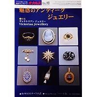 目の眼 別冊 西洋アンティークオクルス no18 魅惑のアンティークジュエリー