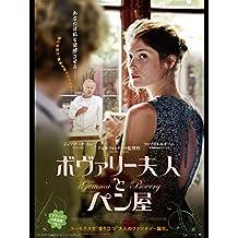 ボヴァリー夫人とパン屋(字幕版)