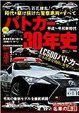 平成~令和新時代 パトカー30年史 (別冊ベストカー)