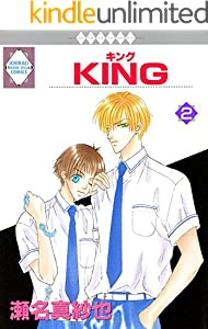 KING 2巻 表紙画像