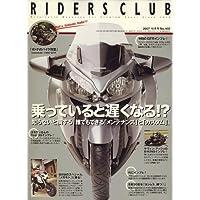 RIDERS CLUB (ライダース クラブ) 2007年 10月号 [雑誌]
