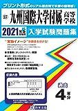 九州国際大学付属高等学校過去入学試験問題集2021年春受験用 (福岡県高等学校過去入試問題集)