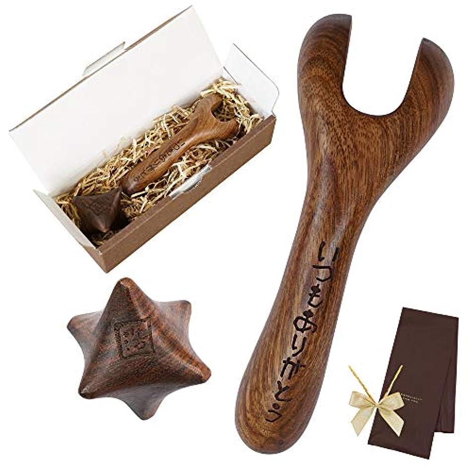 引き付けるフィードオン人気のきざむ 名入れ 木製 マッサージ 器具 ハンディ マッサージ棒 & ツボ押し セット ギフト