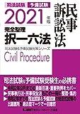 2021年版 司法試験&予備試験 完全整理択一六法 民事訴訟法【逐条型テキスト】<条文・判例の整理から過去出題情報まで> (司法試験&予備試験対策シリーズ)