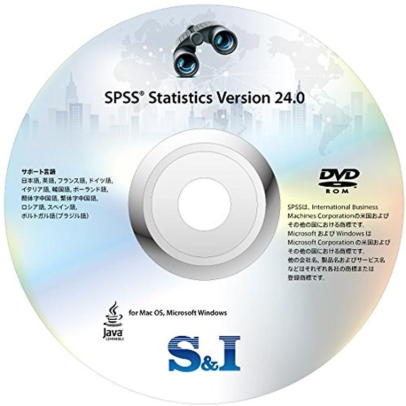 トーン正しい時間厳守SPSS Statistics Base ver24(ライセンス+保守)【教育機関向け】