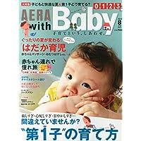 AERA with Baby (アエラ ウィズ ベビー) 2014年 08月号 [雑誌]