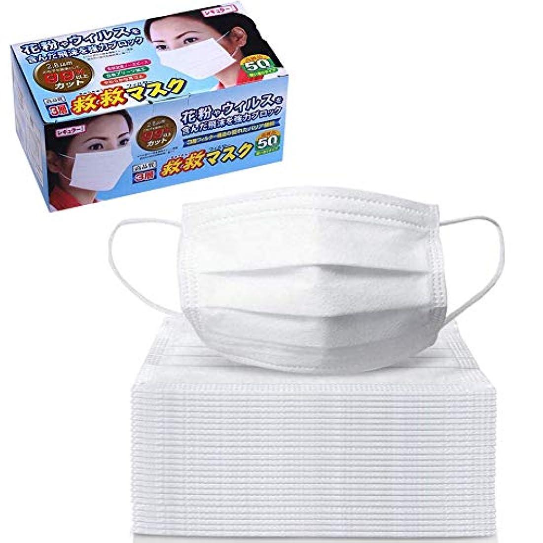 所有権橋ポゴスティックジャンプマスク 50枚 使い捨て 3層の厚さ 不織布 通気性 スーパーフィルター 抗アレルギー ホワイト