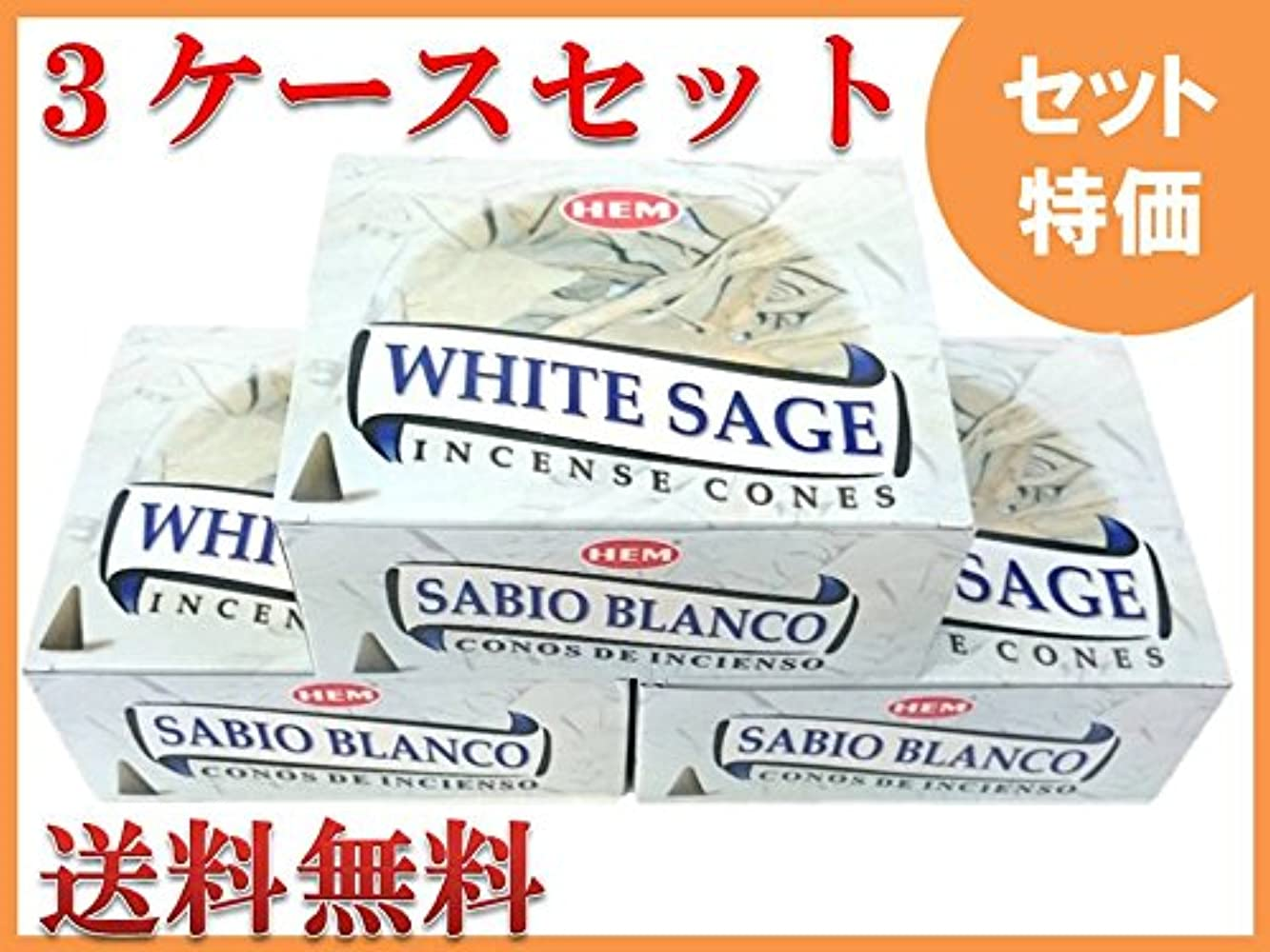 チャレンジ噛む揮発性HEM(ヘム)お香コーン:ホワイトセージ 3ケース(36箱)セット/お香コーン/HEMホワイトセージコーン