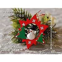 クリスマスツリーの飾り オーナメント 赤い星のスノーマン ドイツの木のおもちゃ