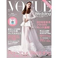VOGUE Wedding (ヴォーグウエディング) VOL.13 2018秋冬