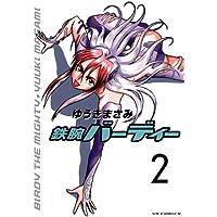 鉄腕バーディー(2) (ヤングサンデーコミックス)