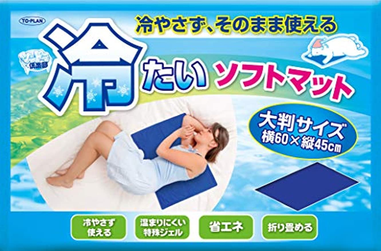 インペリアル花束折TO-PLAN(トプラン) ツンドラ倶楽部 冷たいソフトマット ブルー