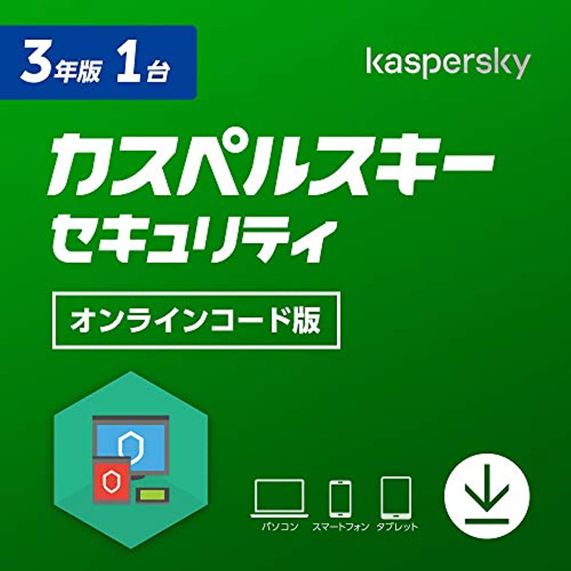 読み書きのできない流暢完了カスペルスキー セキュリティ (最新版)   3年 1台版   オンラインコード版   Windows/Mac/Android対応