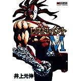 (バンブーコミックス)マーブルセレクト レストレイントM (バンブーコミックス マーブルセレクト)