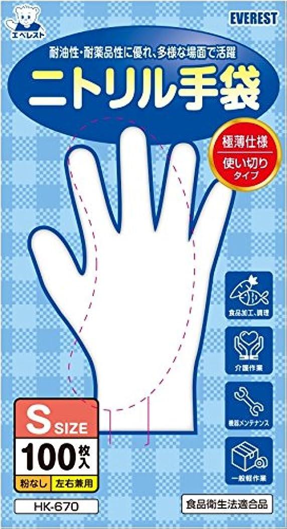 コントロール辞任腫瘍ニトリル手袋 100枚入 Sサイズ