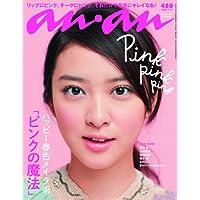 an・an (アン・アン) 2014年 2/19号 [雑誌]