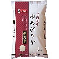 【精米】北海道産 無洗米 ゆめぴりか 5kg 平成30年産