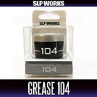 【SLP WORKS】★新製品★メンテナンスグリス 104(ダイワ純正 スピニングリール・ベイトリール用グリス)