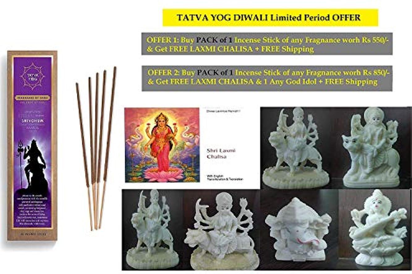 ご意見高層ビル指標yog Wooden Shivohum Incense Sticks (20.2 cm, 62 grams, Brown, Pack of 30)