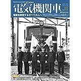 電気機関車EX(エクスプローラ) Vol.11 (イカロス・ムック)