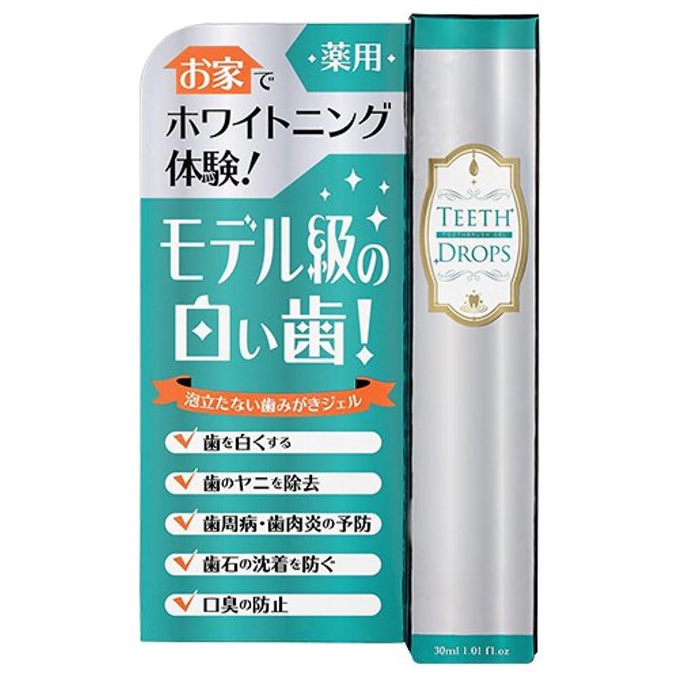 節約する臭いトーナメントティースドロップ(薬用歯磨き)