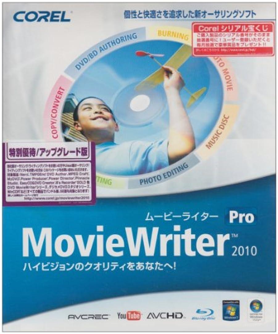 スキャンダラス理想的発動機MovieWriter Pro 2010 特別優待/アップグレード版