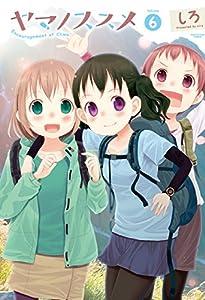 ヤマノススメ 6 (アース・スターコミックス)